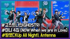 고스트나인, '밤샜다(UP All Night)' Live Stage