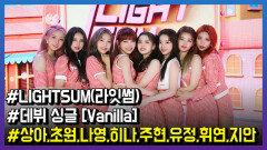 LIGHTSUM(라잇썸), 'Vanilla' Live Stage