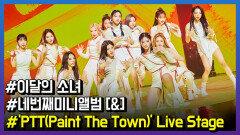 이달의 소녀, 'PTT' Live Stage