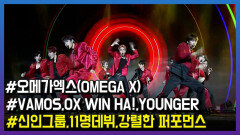 오메가엑스 데뷔, 타이틀곡 'VAMOS' Live Stage