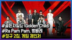 골든차일드, 'Ra Pam Pam' Live Stage