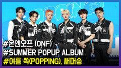 온앤오프(ONF), '여름 쏙(POPPING)' Live Stage