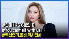 """선미 타이틀곡 '유 캔 시트 위드 어스', """"좀비와 싸우는 여전사?"""""""