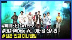 그룹 에이티즈(ATEEZ), '이터널 선샤인' Live Stage