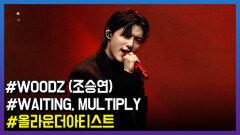 우즈(조승연), 'WAITING' Live Stage