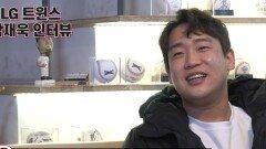 LG 트윈스의 주전 포수를 꿈꾸는 유망주 박재욱