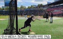 두산 수비의 중심 허경민과 박세혁의 번트 연습