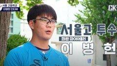 [인터뷰] 150km 넘는 고교 최고의 좌완 투수 이병헌