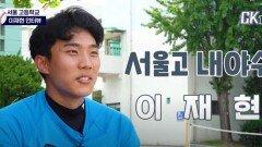 [인터뷰] 1라운드 확실, 서울고 유격수 이재현