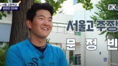 [인터뷰] 서울고 주장 문정빈, 또 하나의 야구인 2세