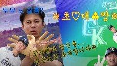 손혁과 야구 PD의 캐치볼…자랑하고픈 야구 장비