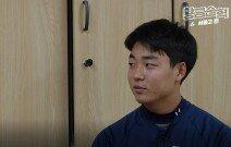 야구명문 서울고 유망주 여동건 선수의 고민