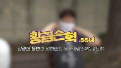 김광현과 SSG 선수들 등번호의 비밀