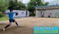 최고구속 150km 넘는 서울고 괴물 김서현 훈련 모습