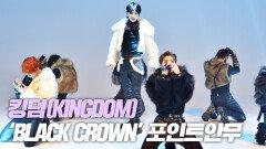 킹덤(KINGDOM), 'BLACK CROWN' 포인트 안무