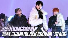 킹덤(KINGDOM), 'BLACK CROWN' 무대영상