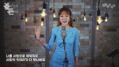 [불러야뜬다] 지나유 - 사랑의 밧데리(홍진영)