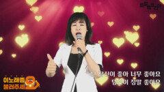 이불...Cover by 이수나 '좋아요'