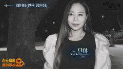'이불' ... 애가타(원곡 장윤정) Cover by 단야