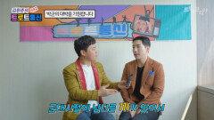 [트로트통신-시즌2) EP3-6 박군의 대박을 기원합니다