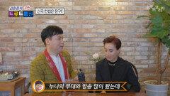 [트로트통신 시즌2] EP5-4 신곡 컨셉은 장구!!