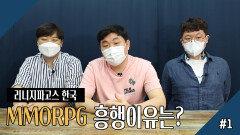 '리니지파고스' 한국 MMORPG 흥행이유는? 1회