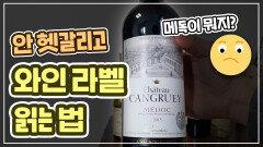 와인 라벨(레이블) 읽는 법_이제 와인 직접 고르세요
