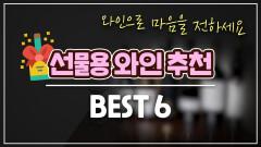 """""""소믈리에가 받고 싶어하는"""" 선물용 와인 추천 BEST 6"""