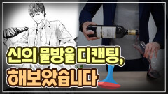 와인 디캔팅을 하는 이유와 방법 _ '신의 물방울' 디캔팅 도전!!!