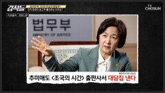 추미애 前 법무부 장관 '대담집' 출간 이유는? TV CHOSUN 210605 방송