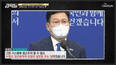 조국 前장관 책 발간에 엇갈리는 '與 분열 양상' TV CHOSUN 210605 방송