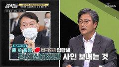전혀 다른 형태의 대국민 접촉을 보여주는 윤석열의 행보 TV CHOSUN 210605 방송