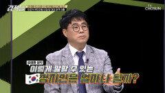 변화가 절실한 국민의힘 새 얼굴 이준석 대표 TV CHOSUN 210612 방송
