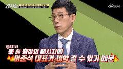 어울리지 않는 만남 윤前 총장과 이준석 당 대표 TV CHOSUN 210612 방송