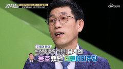 윤석열 前총장을 향해 다시 문제 제기를 시작한 與 TV CHOSUN 210612 방송