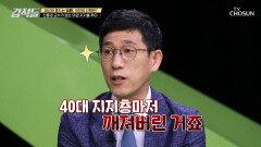 文정부 지지율의 마지노선 40대 민심 무너지는 이유는?! TV CHOSUN 210612 방송