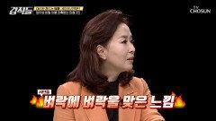 ❝업무상 비밀 이용 의혹❞ 권익위 발표 내용 中 최악의 사례 TV CHOSUN 210612 방송