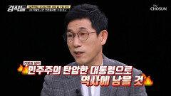 """정부 지적한 UN 특별보고관 """"언론중재법 완전히 균형 잃어"""" TV CHOSUN 210904 방송"""