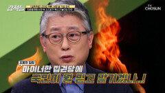 대선을 앞둔 현 시점 與당 의원이 말하는 민주당의 오만함 TV CHOSUN 210904 방송