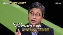 「민주주의의 후퇴」 언론을 과거로 되돌리려는 與 TV CHOSUN 210904 방송