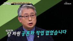 새벽 4시에 민주당 단독으로 처리한 언론 중재법 개정안 TV CHOSUN 210904 방송