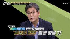'세월호 보도 개입' 방송법 합헌 결정 언론중재법에 끼칠 영향은? TV CHOSUN 210904 방송