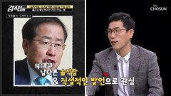 홍준표 후보 높은 청년층지지 그 이유는 예능인 시각? TV CHOSUN 210904 방송