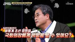 박병석 의장 향한 욕설을 연상시킨 'GSGG' 논란 TV CHOSUN 210904 방송