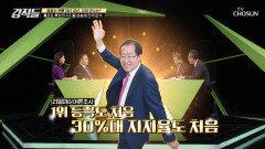 홍준표 후보 상승세에 2030세대가 있다? 상승세 탄 홍준표 TV CHOSUN 210911 방송