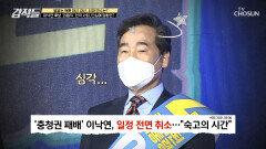 충청 참패 후.. 의원직 사퇴 선언한 이낙연 TV CHOSUN 210911 방송