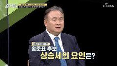 '홍준표 후보' 지지율 상승세.. 그 이유는? TV CHOSUN 210911 방송