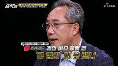 경선 시작 전 '룰 정비' 못한 ˹국민의힘˼ TV CHOSUN 210911 방송