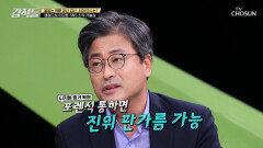 서로 다른 주장!! SNS 조작 가능 여부가 사건의 핵심 TV CHOSUN 210911 방송