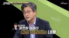 김웅 의원 VS 손준성 검사의 상반된 주장..TV CHOSUN 210911 방송